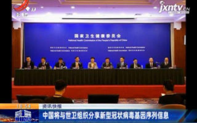 中国将与世卫组织分享新型冠状病毒基因序列信息