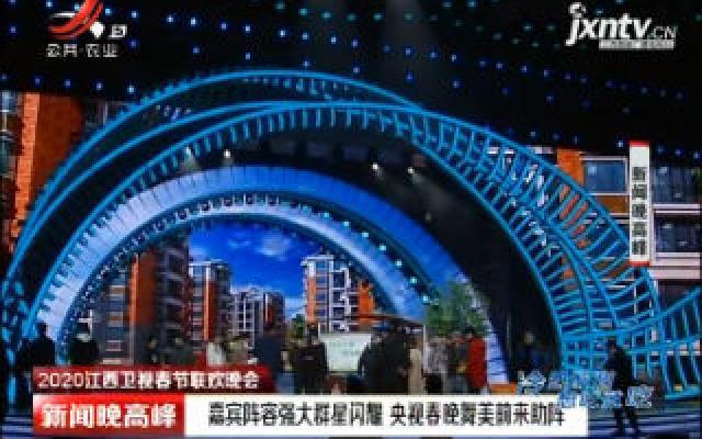 【2020江西卫视春节联欢晚会】嘉宾阵容强大群星闪耀 央视春晚舞美前来助阵