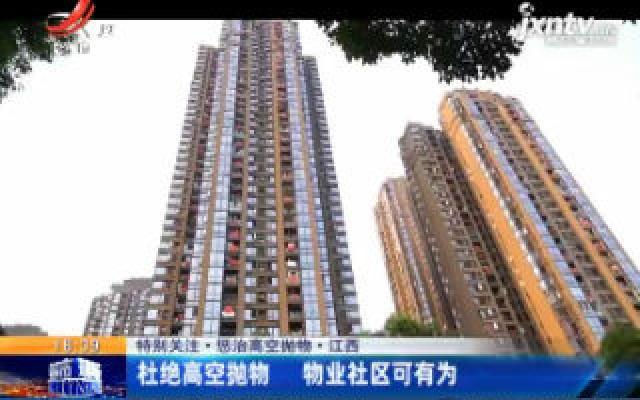 【特别关注·惩治高空抛物】华人娱乐app下载:杜绝高空抛物 物业社区可有为
