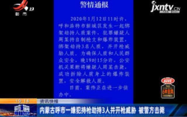 内蒙古呼市一嫌犯持枪劫持3人并开枪威胁 被警方击毙