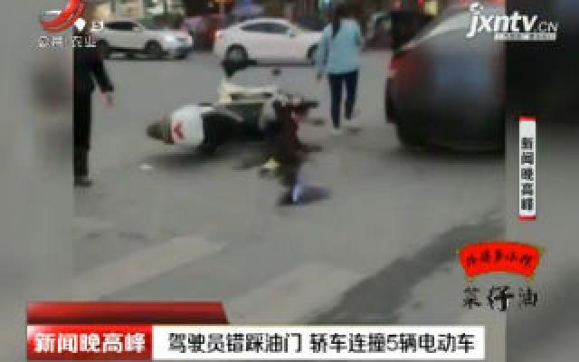 广西宾阳县:驾驶员错踩油门 轿车连撞5辆电动车