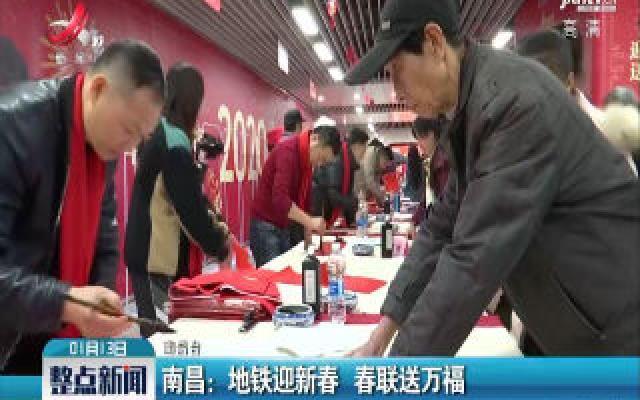 南昌:地铁迎新春 春联送万福