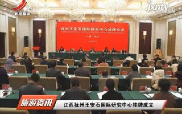 江西抚州王安石国际研究中心挂牌成立