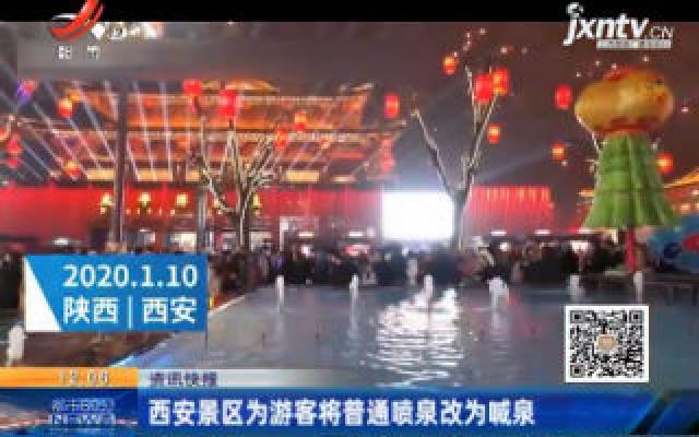 西安景区为游客将普通喷泉改为喊泉
