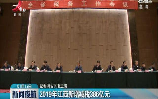 2019年江西新增减税386亿元