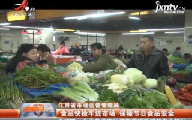 华人娱乐app下载省市场监督管理局:食品快捡车进市场 保障节日食品安全