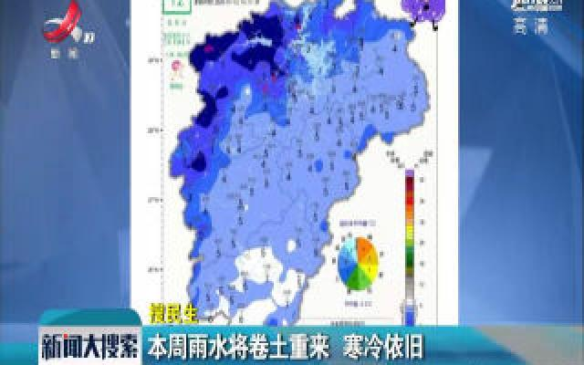 1月13日至19日雨水将卷土重来 寒冷依旧