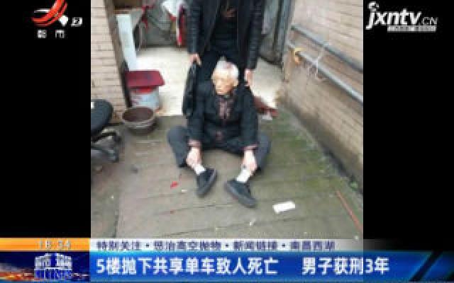 【特别关注·惩治高空抛物·新闻链接】南昌西湖:5楼抛下共享单车致人死亡 男子获刑3年