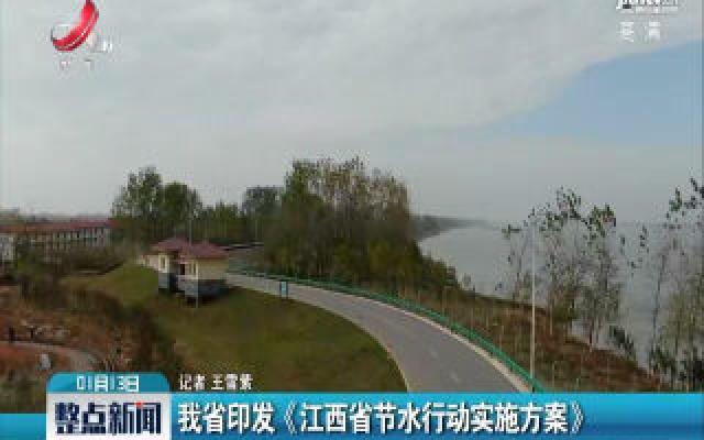 我省印发《华人娱乐app下载省节水行动实施方案》