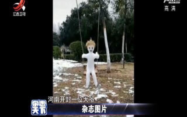 """河南开封:会""""动""""的雪人 可爱得都让我走不动了"""