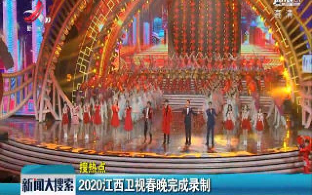 2020江西卫视春晚完成录制