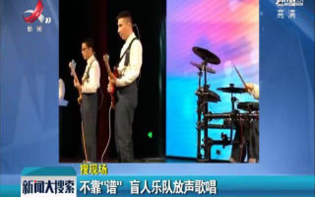 """上海:不靠""""谱"""" 盲人乐队放声歌唱"""