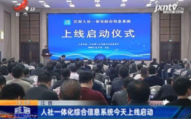 江西:人社一体化综合信息系统1月13日上线启动