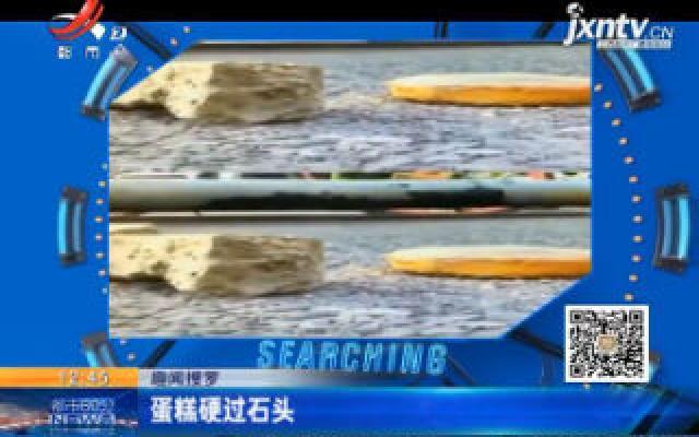 【趣闻搜罗】杭州:蛋糕硬过石头