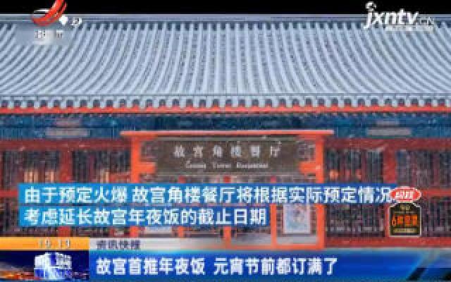 故宫首推年夜饭 元宵节前都订满了