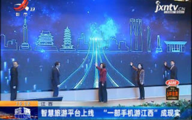 """华人娱乐app下载:智慧旅游平台上线 """"一部手机游华人娱乐app下载""""成现实"""
