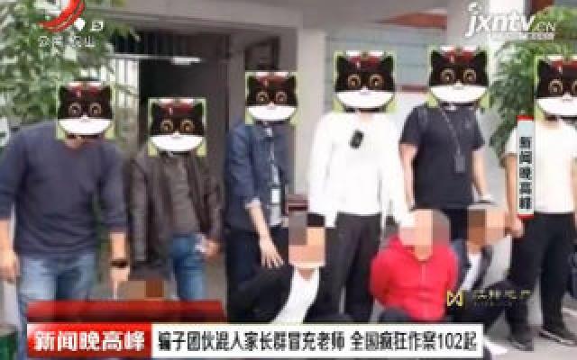 南宁:骗子团伙混入家长群冒充老师 全国疯狂作案102起