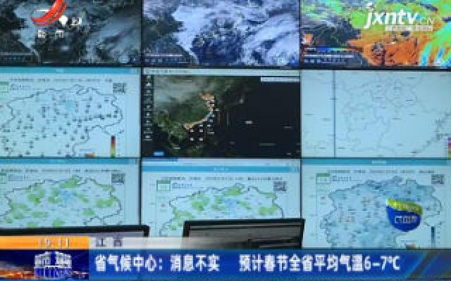 华人娱乐app下载:2020年春节将出现比08年更严重的冰冻天气? 记者求证