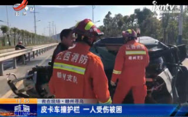 救在现场·赣州寻乌:皮卡车撞护栏 一人受伤被困
