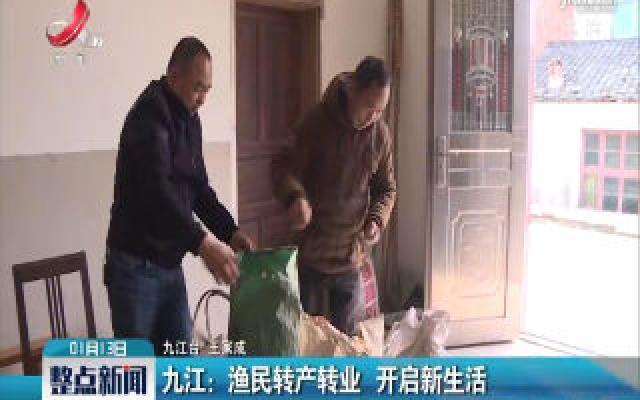 九江:渔民转产转业 开启新生活