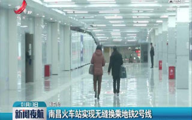 南昌火车站实现无缝换乘地铁2号线