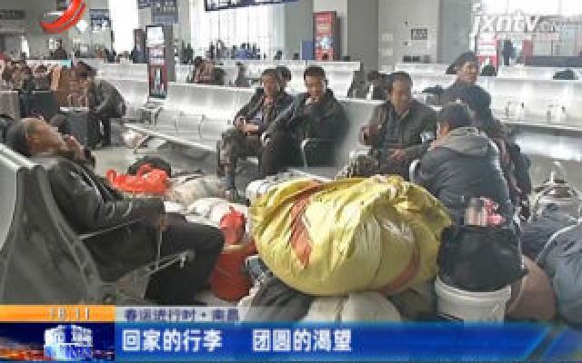 春运进行时·南昌:回家的行李 团圆的渴望
