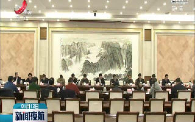 省政协十二届三次会议提案委员会召开第一次全体会议
