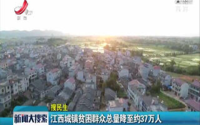 华人娱乐app下载城镇贫困群众总量降至约37万人