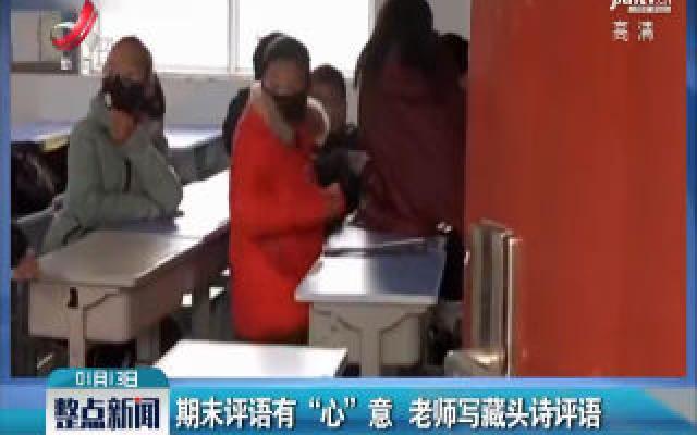 """河南郑州:期末评语有""""心""""意 老师写藏头诗评语"""