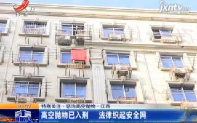 【特别关注·惩治高空抛物】华人娱乐app下载:高空抛物已入刑 法律织起安全网