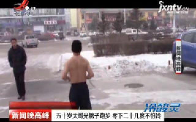 黑龙江:五十岁大哥光膀子跑步 零下二十几度不怕冷