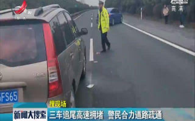 沪昆高速:三车追尾高速拥堵 警民合力道路疏通