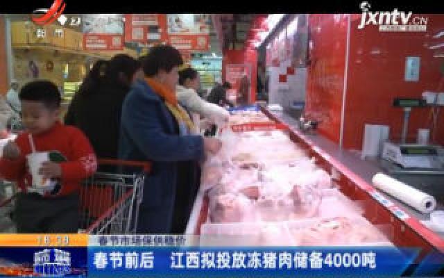 春节市场保供稳价:春节前后 江西拟投放冻猪肉储备4000吨