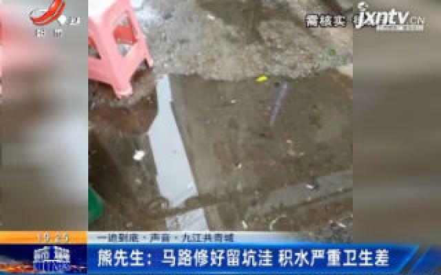 一追到底·声音·九江共青城·熊先生:马路修好留坑洼 积水严重卫生差