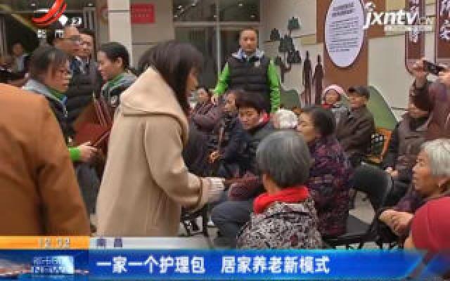 南昌:一家一个护理包 居家养老新模式