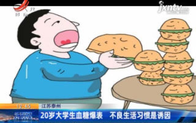江苏泰州:20岁大学生血糖爆表 不良生活习惯是诱因