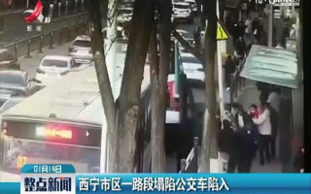 西宁市区一路段塌陷公交车陷入