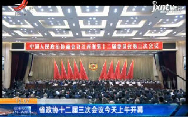 省政协十二届三次会议1月14日上午开幕