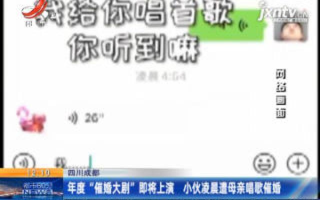 """四川成都:年度""""催婚大剧""""即将上演 小伙凌晨遭母亲唱歌催婚"""