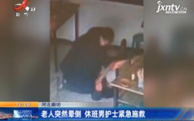 河北廊坊:老人突然晕倒 休班男护士紧急施救