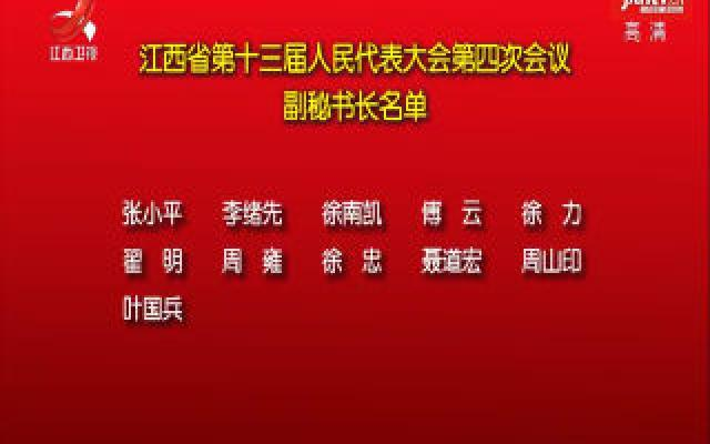 江西省第十三届人民代表大会第四次会议副秘书长名单