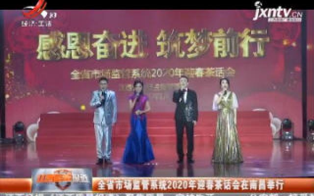 江西省市场监管系统2020年迎春茶话会在南昌举行
