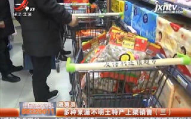 进贤县:多种来源不明土特产上架销售