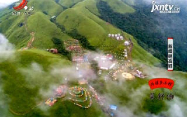 萍乡武功山景区成功晋升国家5A级旅游景区