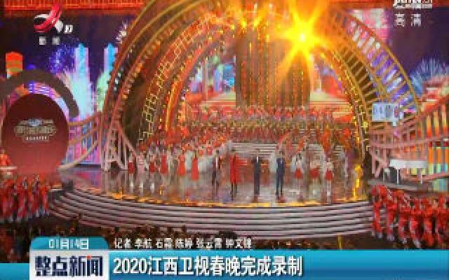 2020华人娱乐app下载卫视春晚完成录制