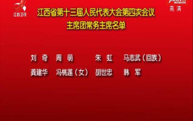 江西省第十三届人民代表大会第四次会议主席团常务主席名单