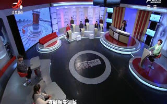 金牌调解20200114 误会