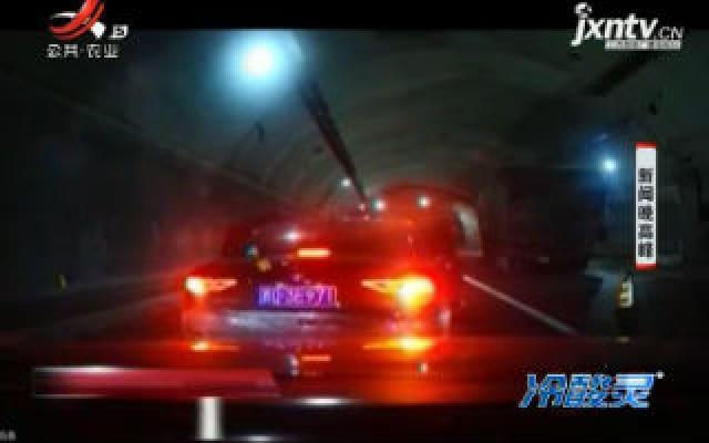 贵州:高速隧道随意变道 后车避让不及酿成事故