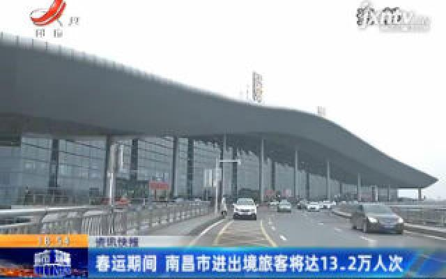 春运期间 南昌市进出境旅客将达13.2万人次