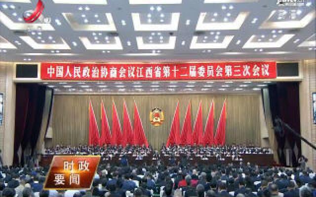【两会进行时】省政协十二届三次会议隆重开幕